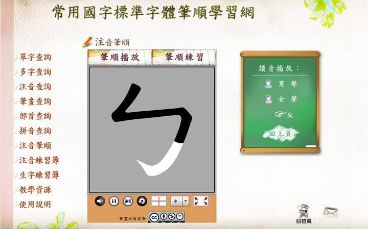 如何為學齡孩童輕鬆自製注音符號/筆順練習簿?