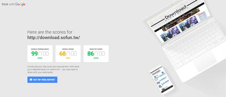 Google 推出免費網頁品質檢測工具 TestMySite @資訊完善,方便站長優化