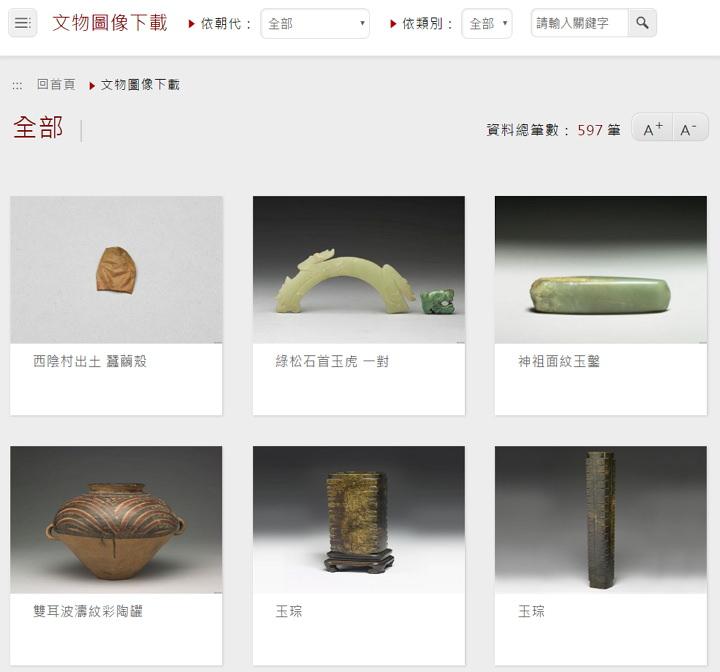 國立故宮博物院 Open Data 文物圖像開放資料免費下載使用
