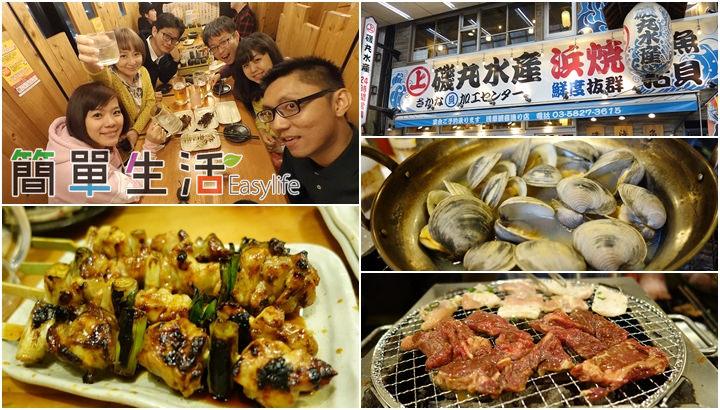 [東京淺草美食/小吃] 平價串燒鳥貴族、表現一般磯丸水產、二代目遠山好吃豬肉餡餅