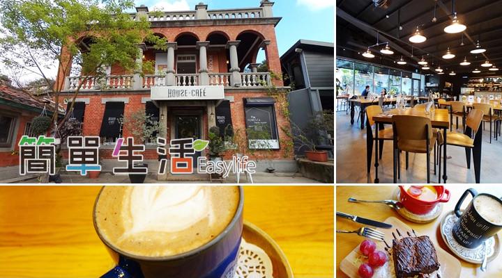 [中壢下午茶/聚會餐廳] House+Cafe since 1910 – 百年紅樓老宅享用甜點與西式料理