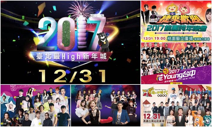 [熱門] 2017 台北/台中/高雄全台灣各縣市跨年演唱會活動、網路直播線上看懶人包