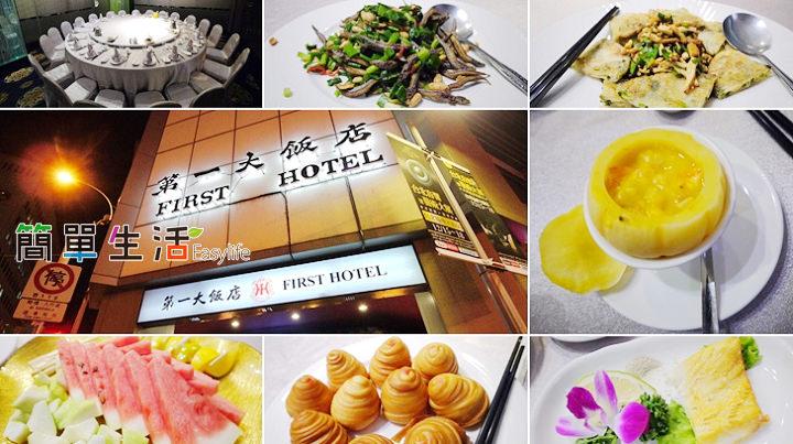 [台北聚餐推薦] 第一大飯店 – 彭園壹品宴餐廳@阿腸網頁設計工作室尾牙/交換禮物聚會
