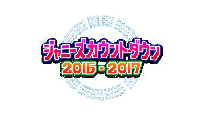 [節目] Johnny's Countdown 2016-2017 傑尼斯家族跨年演唱會直播線上看/重播觀賞