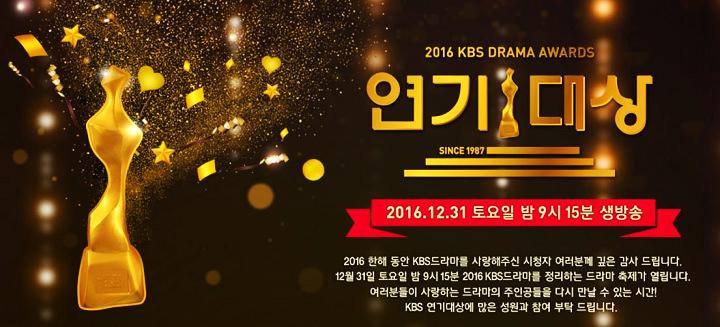 [娛樂] KBS 演技大賞直播線上看|2016 KBS演技大赏重播觀賞