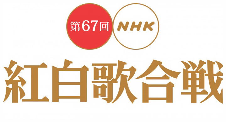 [日本超夯] 2017 NHK 第67回紅白歌唱大賽直播線上看|紅白歌合戰重播