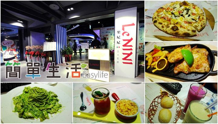 [新竹約會/聚餐] Le NINI 樂尼尼義式餐廳 (晶品城店)@走旋轉木馬、咖啡杯與景觀高樓風