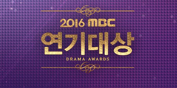 [南韓] 2017 MBC 演技大賞線上看直播 | MBC演技大赏重播連結