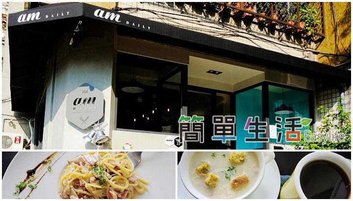 [台北東區美食] am Daily 義式料理餐廳@隱身於巷弄寧靜小店