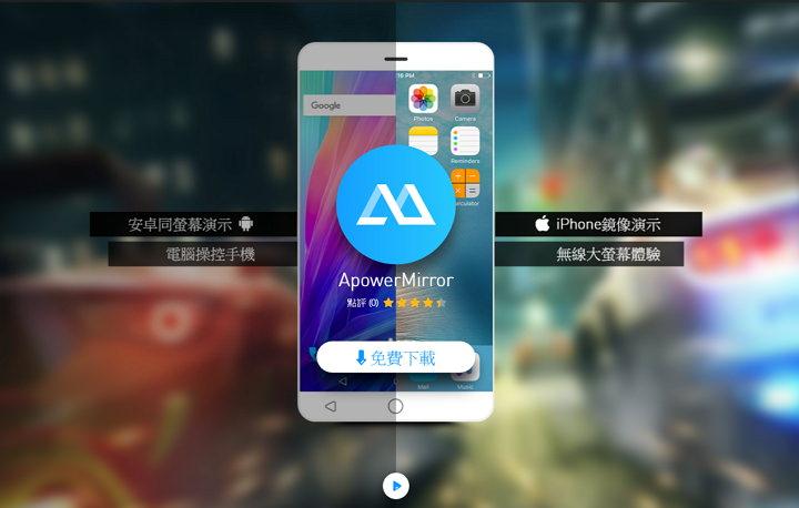 [Android/iOS] ApowerMirror – 支援跨平台畫面無線投影&錄影軟體@附使用教學
