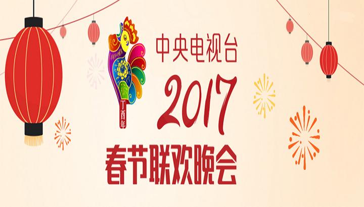 春晚直播|2017 央視春節聯歡晚會網路轉播線上看/節目表/重播資訊