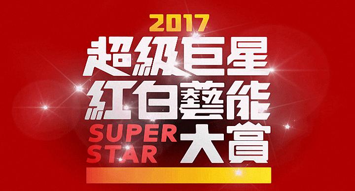 [除夕特別節目] 2017 超級巨星紅白藝能大賞直播線上看|台視紅白藝能大賞歌手/重播資訊