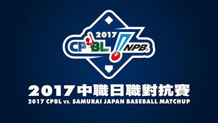 [棒球] 中職日職對抗賽直播 | 台日職棒交流賽網路轉播線上看、賽程資訊