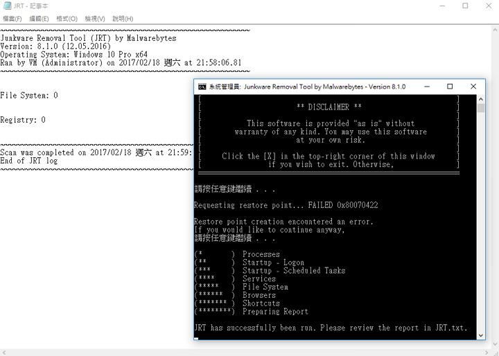 Junkware Removal Tool (JRT)@一鍵移除惡意程式/廣告/首頁綁架