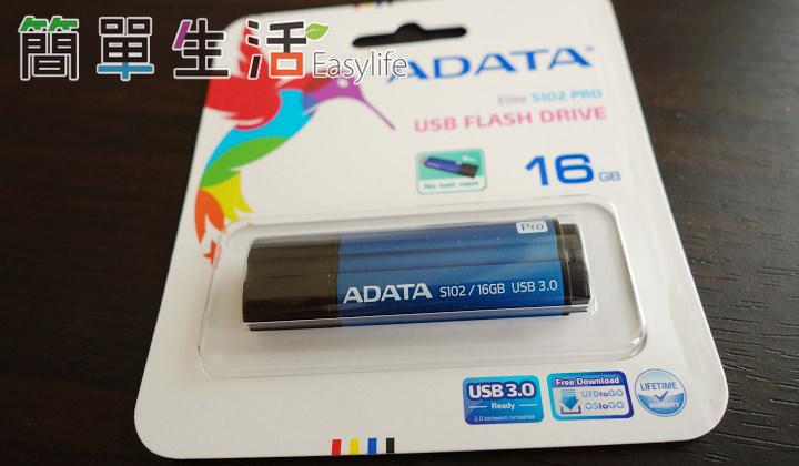 [開箱] ADATA 威剛 S102 Pro USB3.0 隨身碟評測@附 S107 測速比較