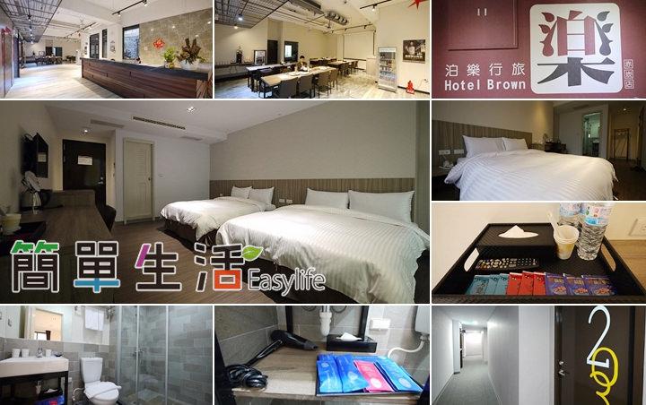 [台南火車站住宿] 泊樂行旅 Hotel Brown@房價親民 C/P 值高、位處市區交通便利