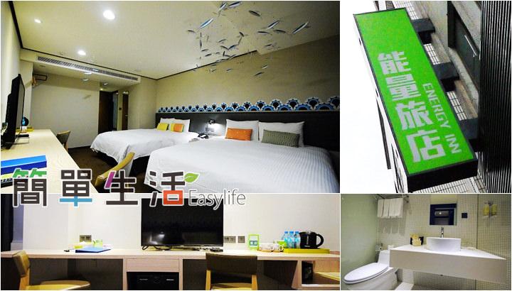 [台北西門町住宿推薦] 能量旅店 Energy Inn@榮獲訂房網多項肯定高 CP 值特色飯店