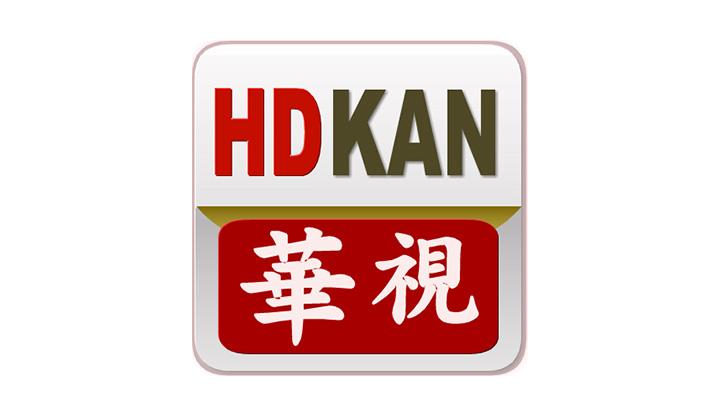 [網路電視APP] HDKAN 華視第四台直播免費軟體@適用 Android 手機/TV 電視盒
