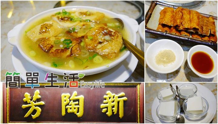 [新竹美食推薦] 新陶芳菜館@價格實在/好吃老牌中式合菜餐廳