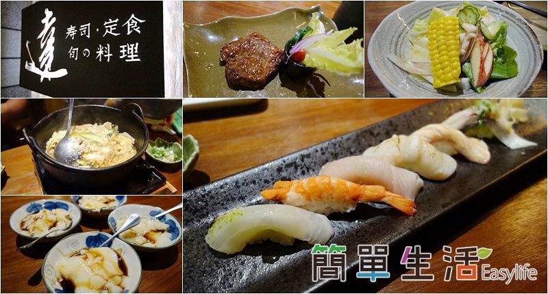 [新竹日本料理推薦] 達壽司 – 餐點便宜/高價位選擇多樣好吃隱藏美食