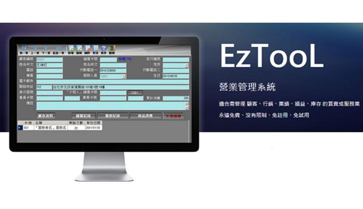 EzTooL – 功能完善免費顧客管理、營業銷售系統軟體下載@中文版