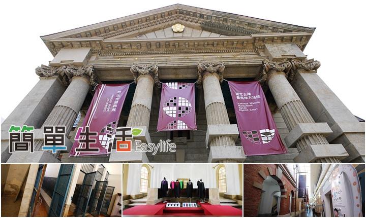 [台南景點] 司法博物館 & 台灣文學館@漂亮又好拍百年巴洛克式建築