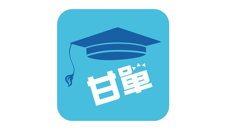[落點分析] 大學生甘單 – 提供學測/繁星/統測/指考學校志願選填正備取預測