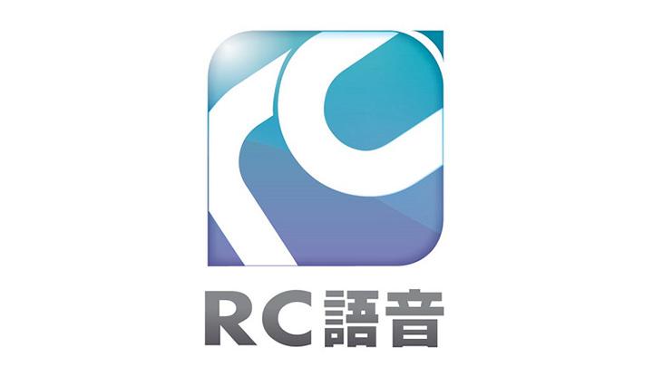 RC語音 – 線上遊戲群聊語音手機 Mac / 網頁版 / App 軟體下載@免安裝中文版