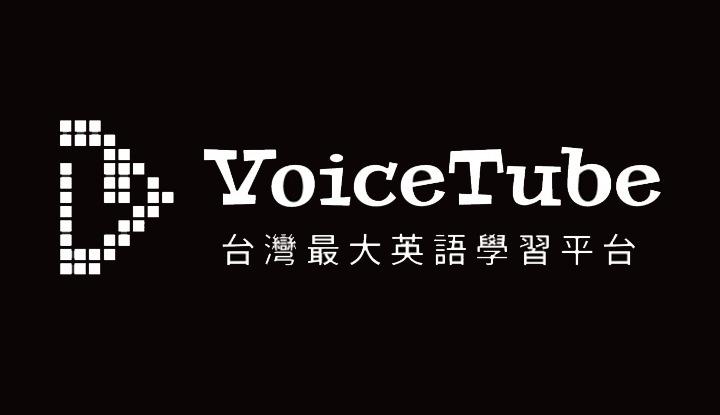 voicetube 網頁 版