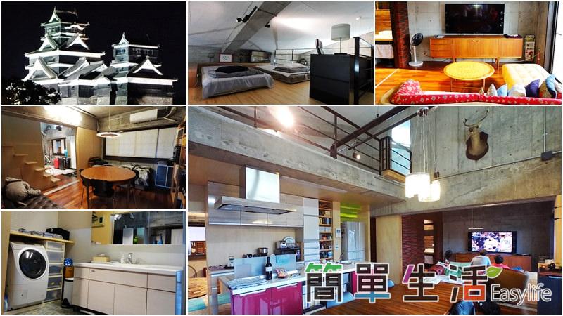 [九州熊本住宿推薦] Kumamoto Castle View 公寓民宿@環境舒適有設計感 / 陽台可眺望熊本城景色