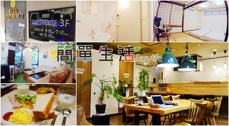 [奈良便宜住宿推薦] Nara Guest House 3F 民宿@近鐵附近交通便利/早餐好吃 CP 值高