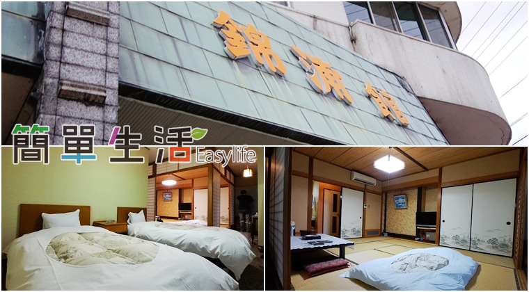 [鳥羽住宿便宜推薦] 錦浦館 Ryokan Kinpokan Hotel@JR/近鐵站附近、房間寬敞高 CP 值選擇 (附溫泉浴池)