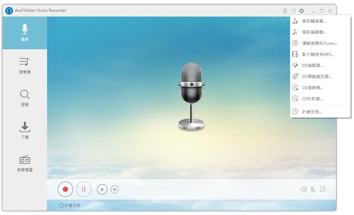 [限時免費] AceThinker Music Recorder 多功能錄音/音樂轉檔編輯軟體下載@免安裝中文版