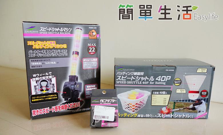 [開箱文] FSSM-220 羽球仿棒球發球打擊練習機 (電池/變壓器皆可)@室內安全玩運動