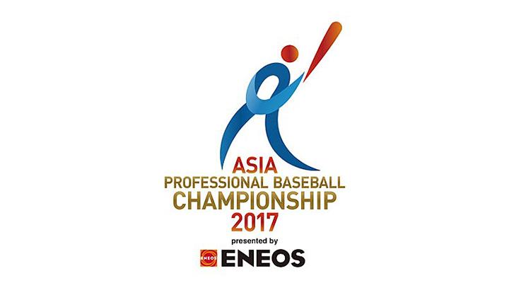 [棒球] 亞冠賽直播線上看 | 2017 亞洲職棒冠軍爭霸賽網路電視轉播 Live / 賽程時間資訊