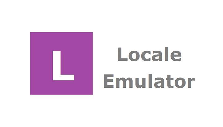Locale Emulator – 取代 AppLocale 支援 Windows 10 簡中/日文等其他語系正常顯示@中文版