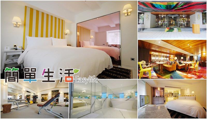 [台北南京復興/小巨蛋住宿] 量子酒店 S Hotel@高端精品設計風旅店