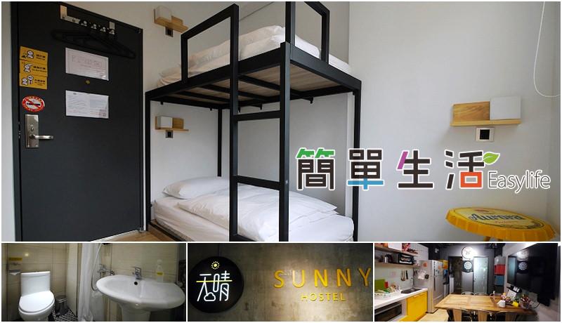 [台北車站/228公園住宿推薦] 天晴青年旅店 Taipei Sunny Hostel@評價環境好適合多人合宿 & 服務人員親切友善
