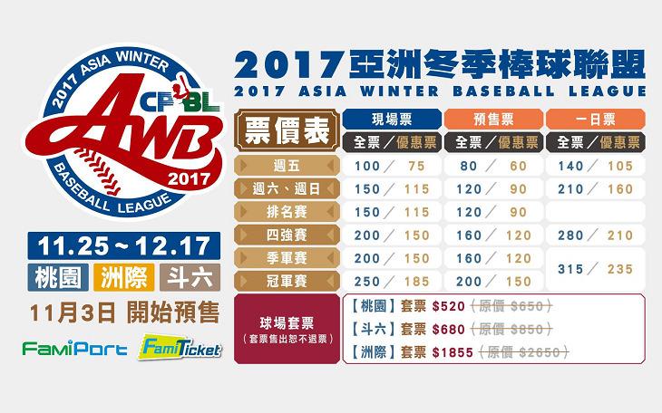 [比賽] 亞洲冬季棒球聯盟直播 | 2017 冬盟網路轉播線上看 Live & 賽程名單 & 門票時間資訊
