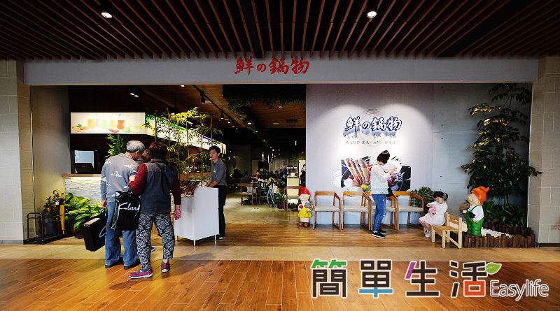 [桃園華泰名品城餐廳] 鮮の鍋物 (鮮的鍋物) – 價格實在/食材新鮮火鍋店