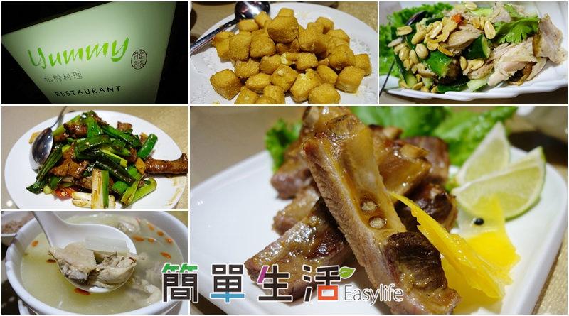 [新竹聚會/合菜餐廳] Yummy 雅米私房料理@隱藏巷弄清淡爽口風家常台菜