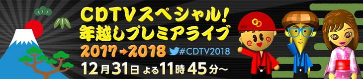 [日娛] CDTV SP! 年越 しプレミアライブ 2017 → 2018 跨年特別節目直播線上看/重播資訊