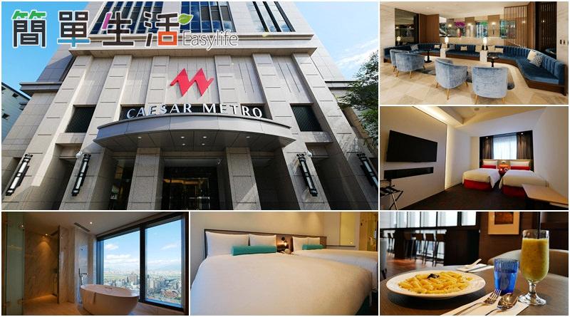 [台北萬華車站住宿推薦] 凱達大飯店 Caesar Metro Taipei@環境好 CP 值高 / 鄰近市區,連鎖凱撒飯店新品牌