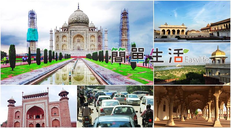 [印度自由行遊記] 啟程前往阿格拉 Agra – 泰姬瑪哈陵 & 阿格拉堡 (紅堡)