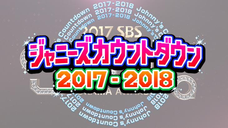 [節目] Johnny's Countdown 2017-2018 傑尼斯家族跨年演唱會直播線上看/重播觀賞