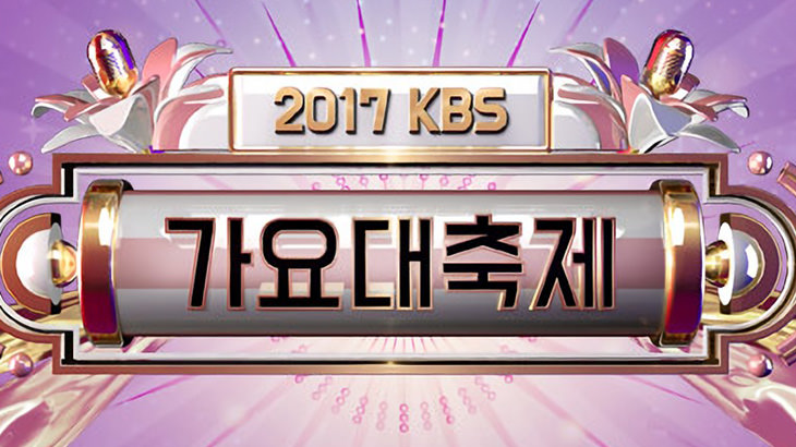[韓娛] 2017 KBS 歌謠大慶典線上看直播 | KBS歌謠大戰重播連結