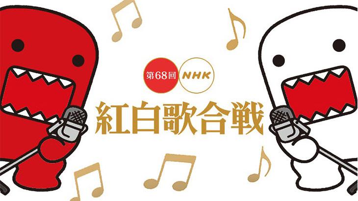 [日本超夯] 2018 NHK 第68回紅白歌唱大賽直播線上看 | 紅白歌合戰重播