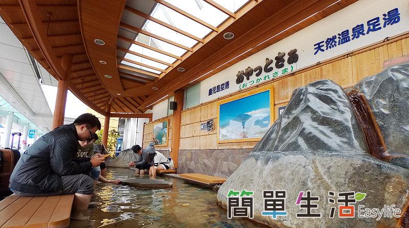 [九州自由行] 出發前往鹿兒島機場天然溫泉足湯免費泡腳泡手體驗