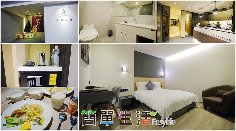 [桃園中壢住宿] 旅居文旅 Hub Hotel@高質感文青風飯店 & 房間寬敞舒適