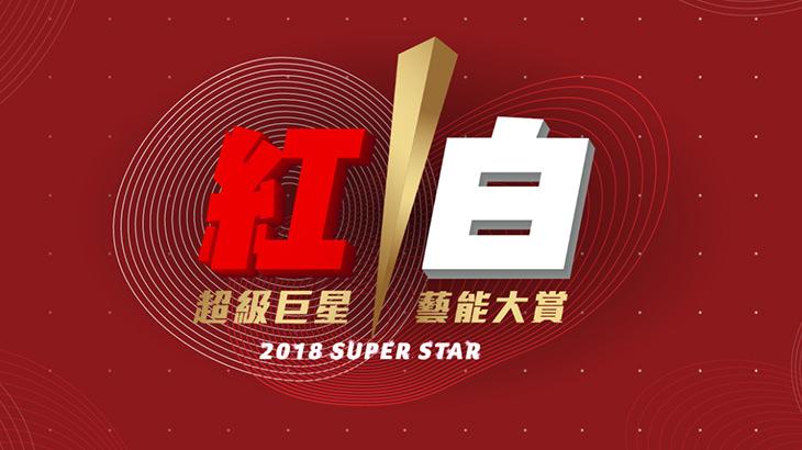 [除夕特別節目] 2018 超級巨星紅白藝能大賞直播線上看 | 台視紅白藝能大賞歌手/重播資訊